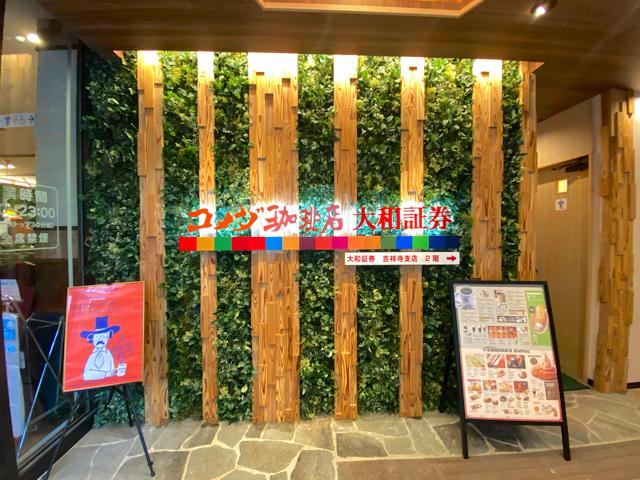 大和証券のコメダ珈琲店 吉祥寺西口店