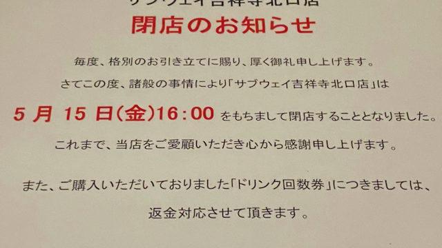 サブウェイ 吉祥寺北口店