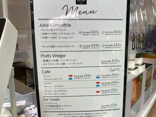 ビオラル丸井吉祥寺店のカフェメニュー