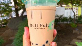 BullPulu(ブルプル)アトレヴィ三鷹店