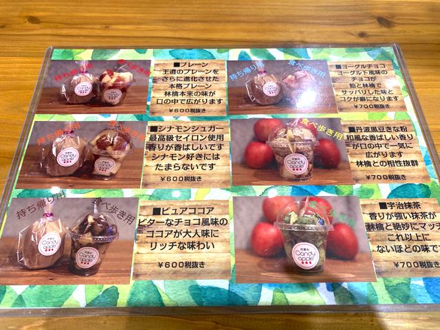 キャンディーアップル丸井吉祥寺店のメニュー1
