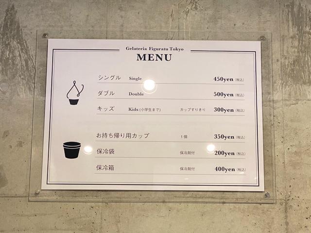 武蔵境のジェラテリア フィグーラティ東京のメニュー