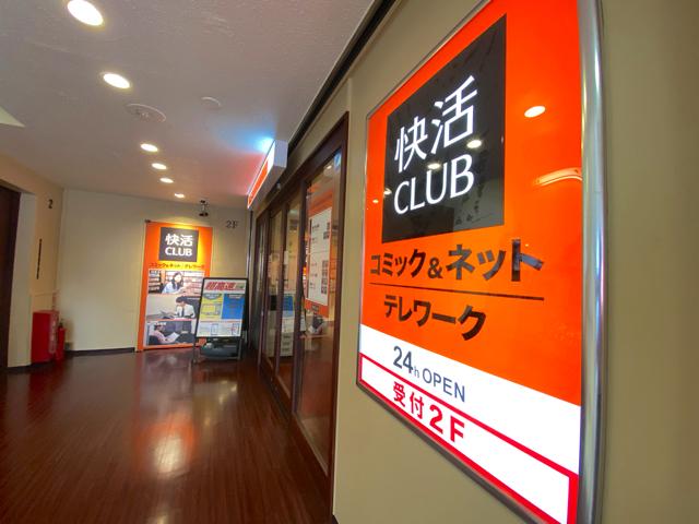 快活CLUB 吉祥寺店