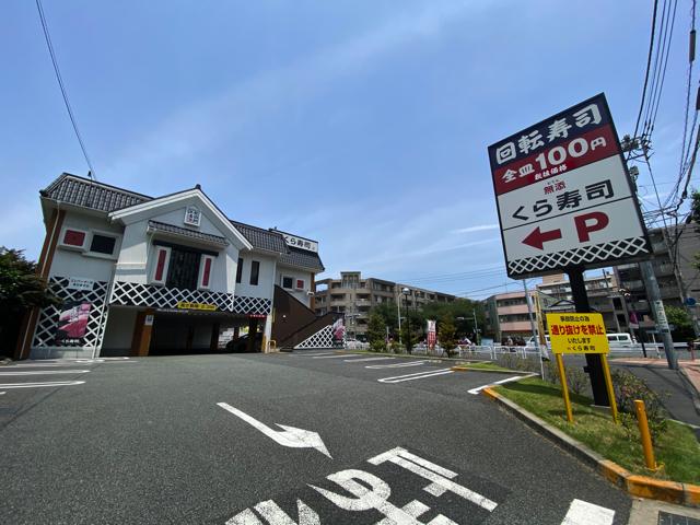 くら寿司 武蔵野西久保店