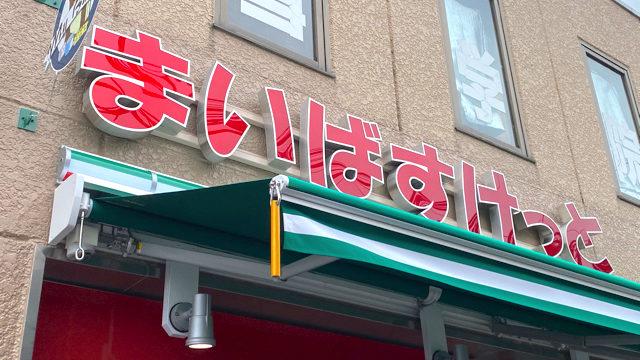 まいばすけっと吉祥寺本町2丁目店