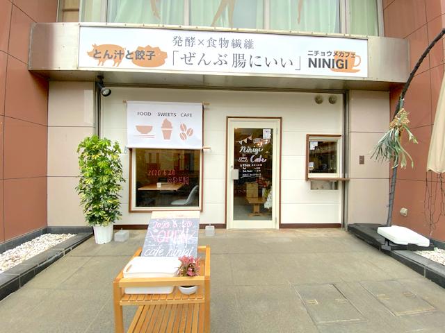 武蔵境のニニギ カフェ