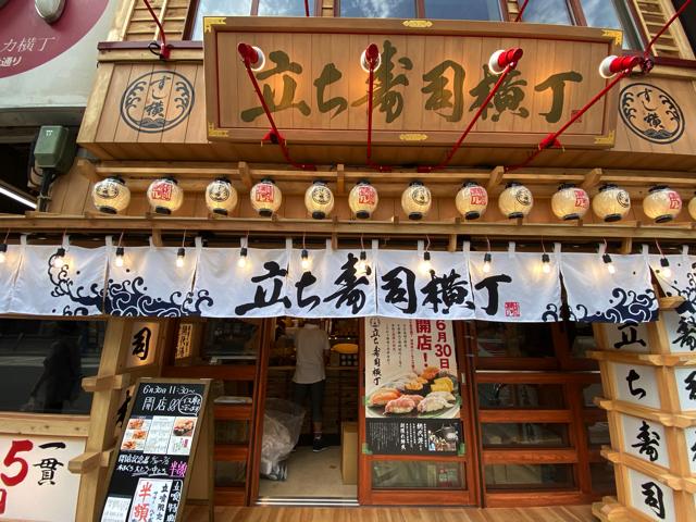 立ち寿司横丁 吉祥寺店