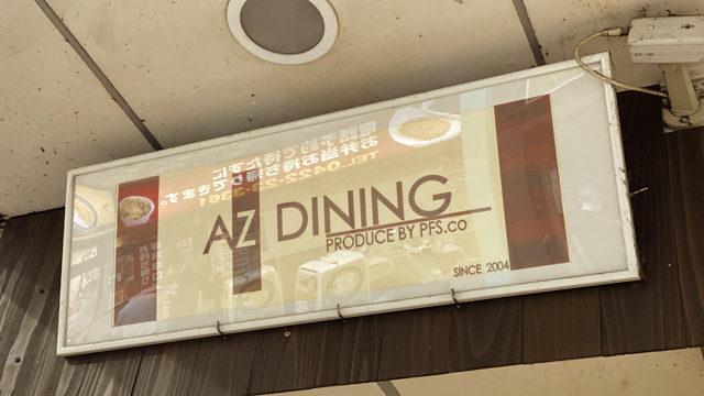 AZ DINING(アズダイニング)吉祥寺サンロード店