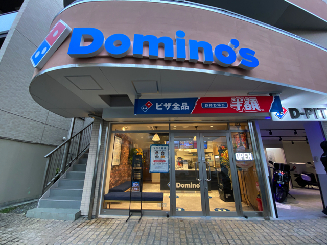 ドミノ・ピザ 三鷹駅北口店の外観