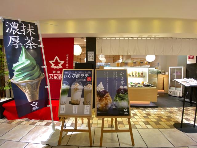 銀座立田野 アトレ吉祥寺店