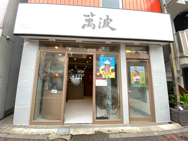 萬波(ワンポ)吉祥寺店の外観