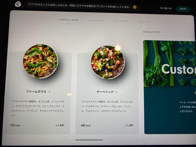 クリスプ・サラダワークス吉祥寺店のメニュー3