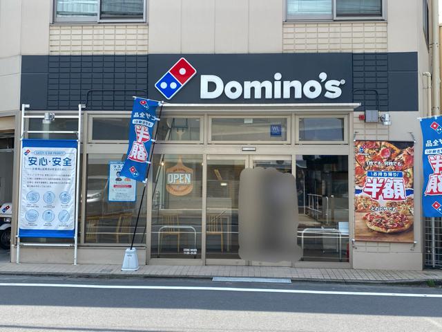 ドミノピザ 西荻窪店