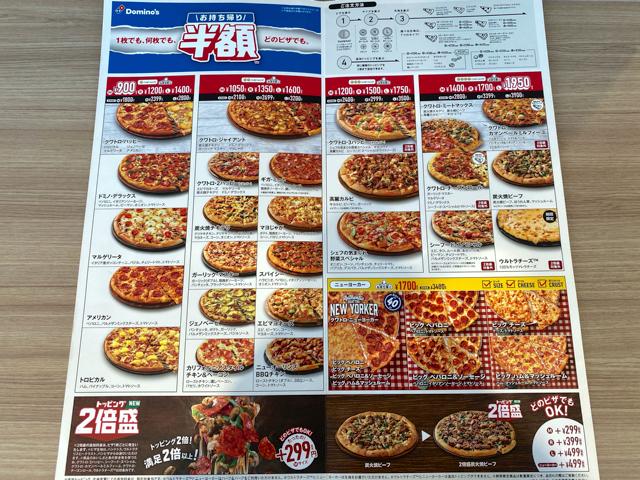 ドミノピザ 西荻窪店のメニュー