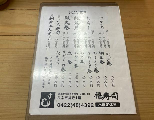 福寿司のメニュー