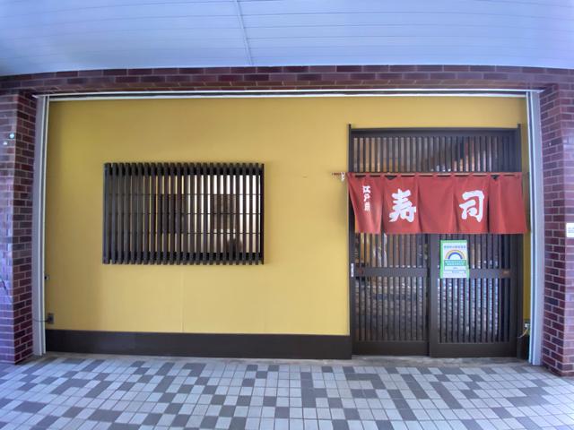 福寿司の外観