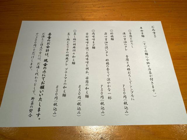 ノ貫(へちかん)のランチメニュー