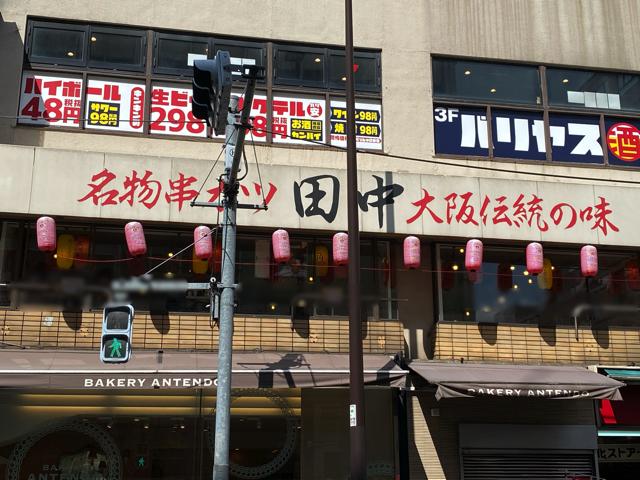 串カツ田中 吉祥寺店