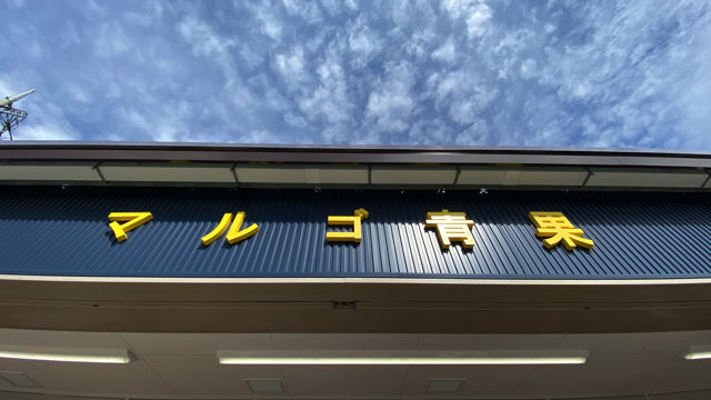 マルゴ青果 三鷹本店