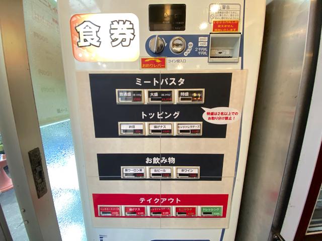 ミート屋 阿佐ヶ谷店のメニューと値段