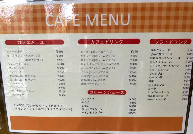 わんすたCafe&酒場のメニュー