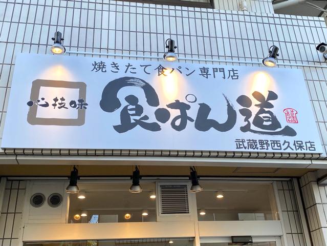 食ぱん道 武蔵野西久保店