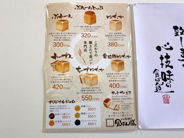 食ぱん道 武蔵野西久保店のメニュー