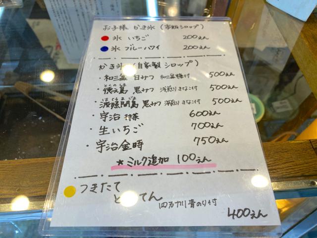 三鷹駅近くの「和菓子 たいやき すえき」のかき氷メニュー