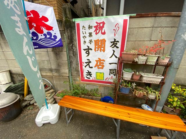 三鷹駅近くの「和菓子 たいやき すえき」