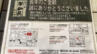 坐・和民 吉祥寺北口パレスビル店が閉店