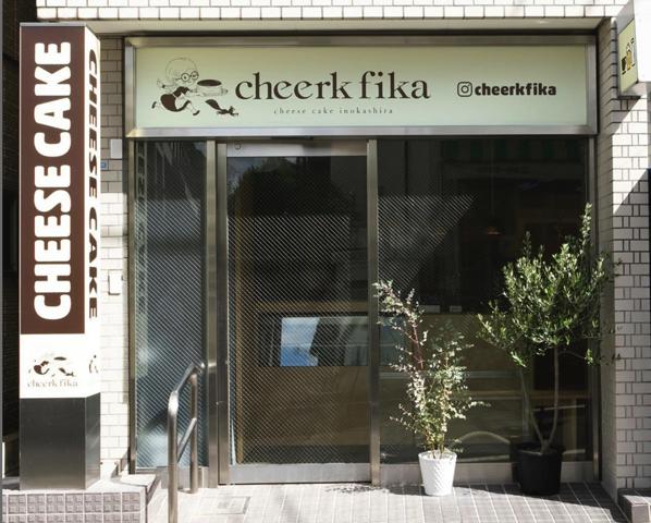 cheerkfika(チルクフィーカ)の外観