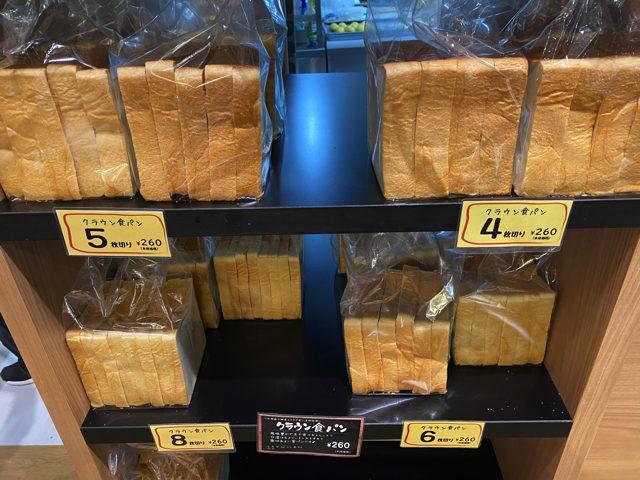 リニューアル!クラウンベーカリー 三鷹店の食パン