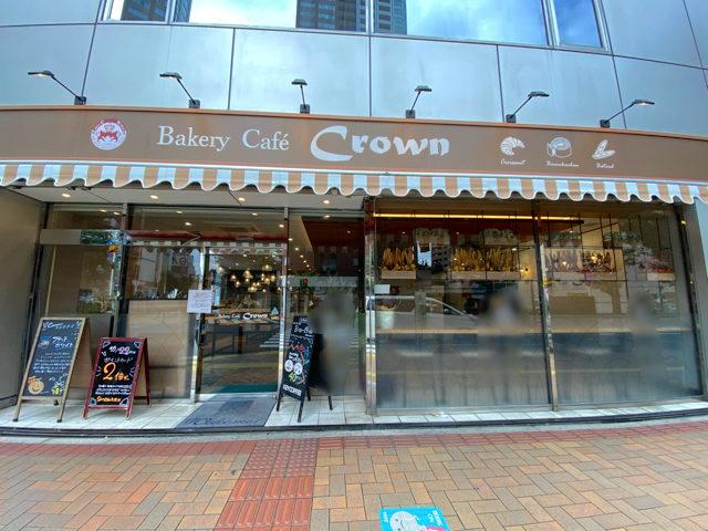 クラウンベーカリー 三鷹店の外観