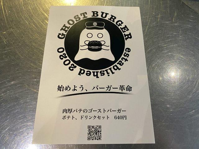 吉祥寺のゴーストバーガーのイラスト