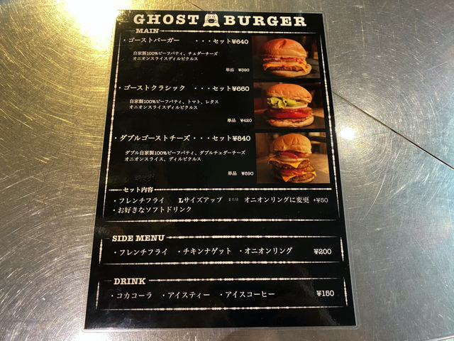 吉祥寺のゴーストバーガーのメニューと値段
