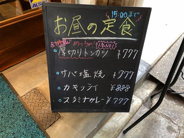 じゃじゃ馬 西荻窪店のランチメニュー