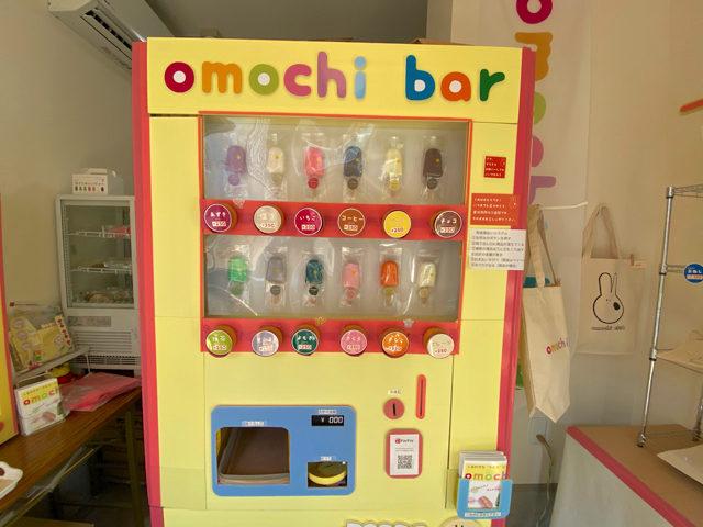 西荻窪の「おもちくらぶクリエイト」の自動販売機
