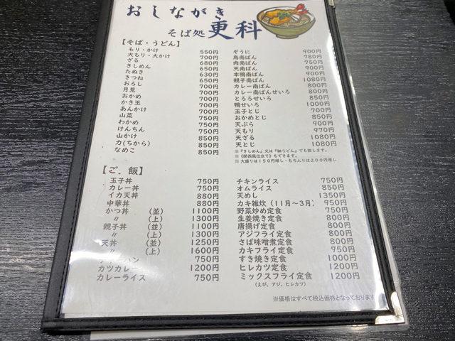 吉祥寺「更科(さらしな)」のメニュー