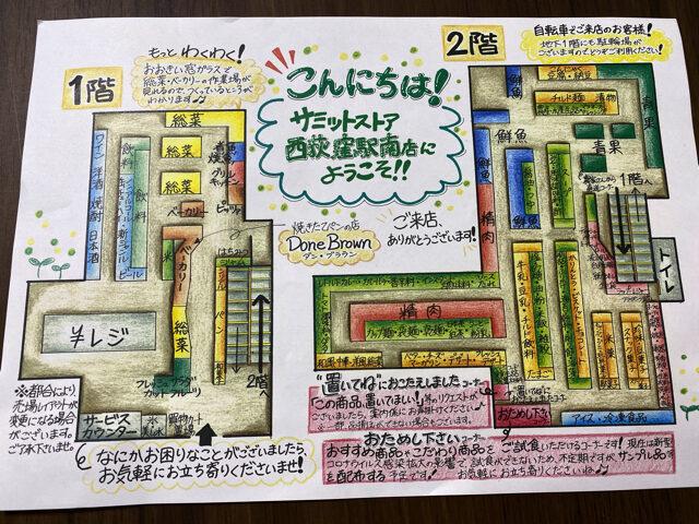 サミットストア 西荻窪駅南店の店内