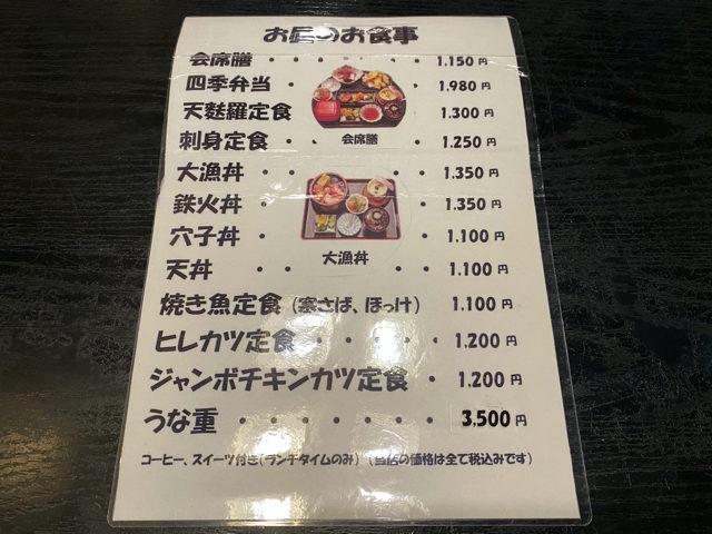 大鵬本店(たいほうほんてん)のランチメニュー