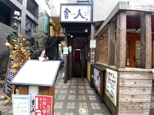 おでんと和食の店 食彩工房 舎人(とねり)吉祥寺店の外観