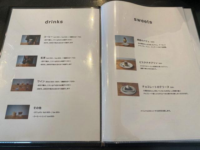 西荻窪「浅煎りコーヒーと自然派ワイン Typica(ティピカ)」のメニュー