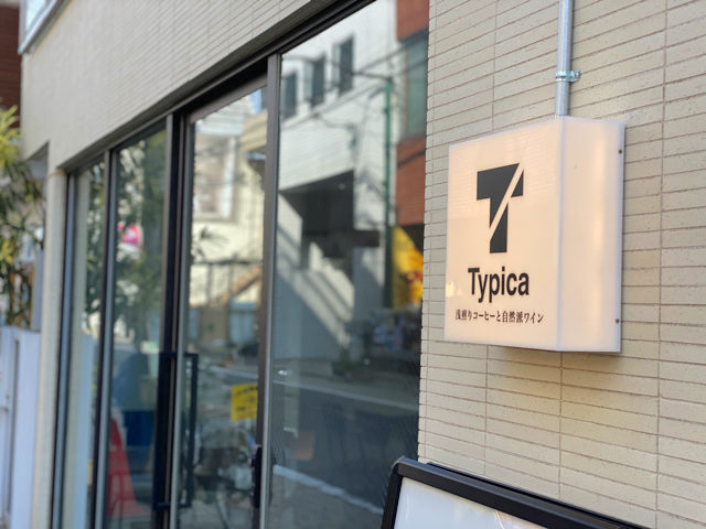西荻窪「浅煎りコーヒーと自然派ワイン Typica(ティピカ)」の外観