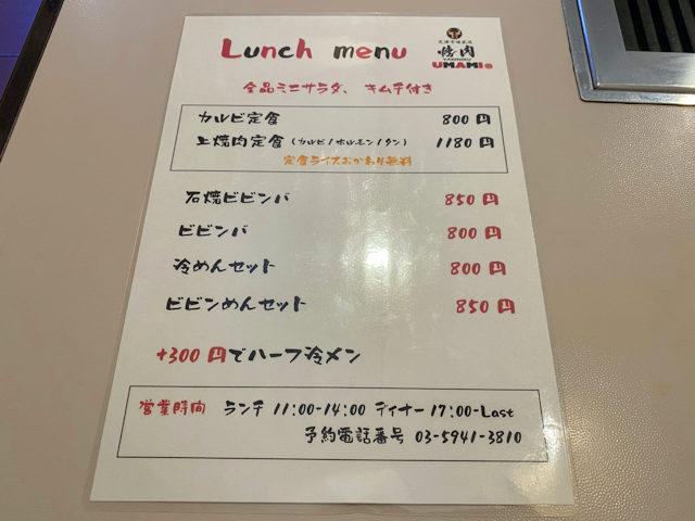 焼肉UMAMI(うまみ) 西荻窪店のランチメニュー