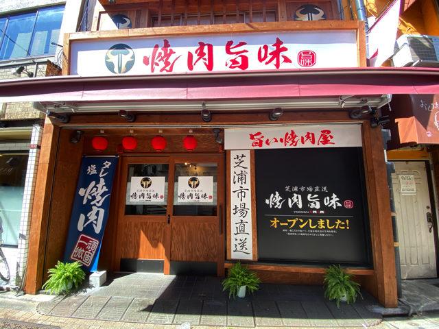 焼肉UMAMI(うまみ) 西荻窪店