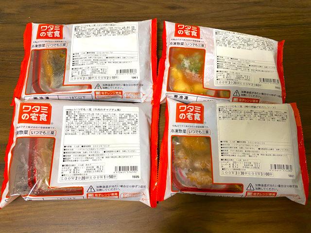 ワタミの宅食ダイレクトの塩分カロリーケアコース