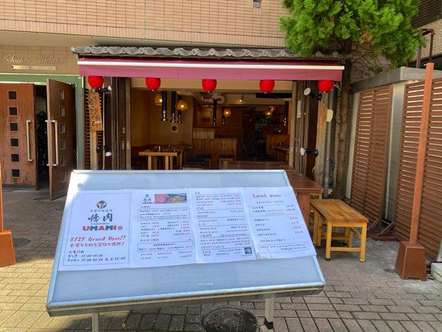 焼肉UMAMI 三鷹駅前店の外観