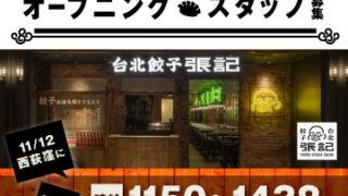 西荻窪に台北餃子 張記(ちょうき)