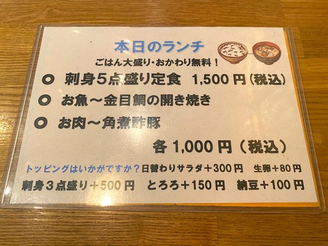 吉祥寺「あぶり処 武蔵」のランチメニュー