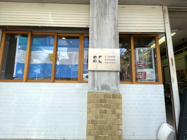 武蔵境のシェアキッチン 8K